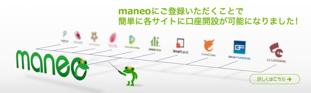 https://cdn.maneo.jp/common2/images/bk4/img_mainvisual7.jpg