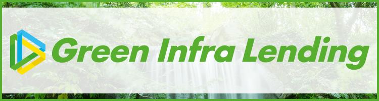 Green lnfra Lending