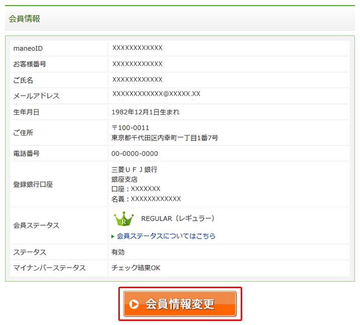 1.ログイン後、mymaneoの「会員情報変更」ボタンをクリックします。