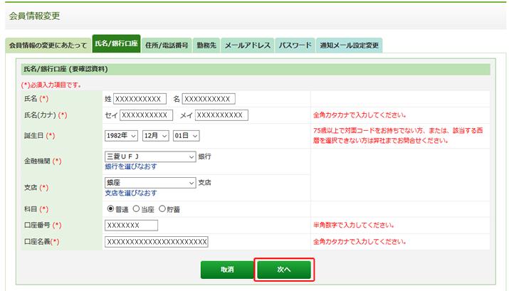 5.変更したい箇所のみ修正し、「次へ」ボタンをクリックします。