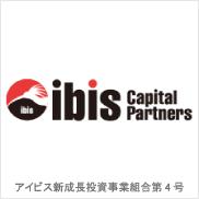 アイビス新成長投資事業組合第4号