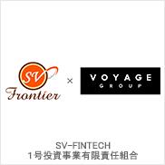 SV-FINTECH1号投資事業有限責任組合