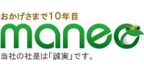 おかげさまで8周年maneo日本初ソーシャルレンディング