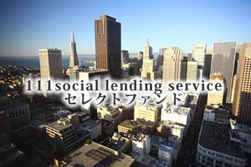 111social lending service セレクトファンド3号