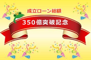 成立ローン総額350億突破記念ローンファンド10号