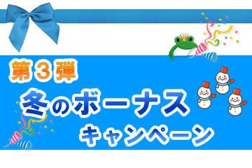 【第3弾】冬のボーナスキャンペーンローンファンド8号
