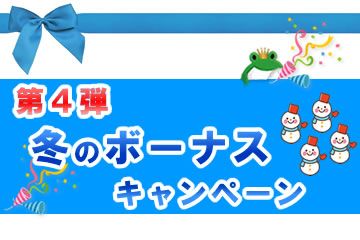 【第4弾】冬のボーナスキャンペーンローンファンド5号