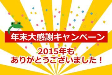 年末大感謝祭キャンペーンローンファンド1号