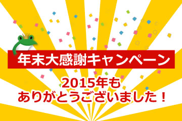 年末大感謝祭キャンペーンローンファンド2号