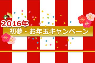 初夢・お年玉キャンペーンローンファンド3号