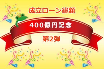 【第2弾】成立ローン総額400億円記念ローンファンド9号