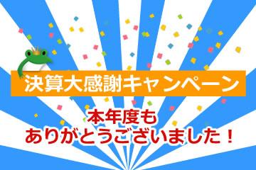 決算大感謝祭キャンペーンローンファンド7号