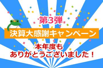 【第3弾】決算大感謝祭キャンペーンローンファンド2号