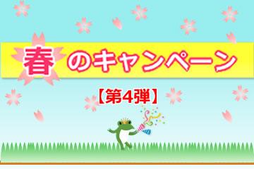 【第4弾】春のキャンペーンローンファンド4号