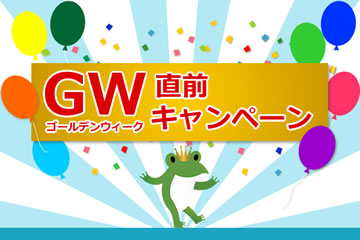 GW(ゴールデンウィーク)直前キャンペーンローンファンド5号