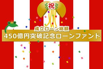 成立ローン総額450億円突破記念ローンファンド4号