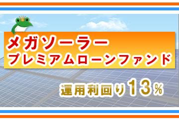 【第3弾】メガソーラープレミアムローンファンド6号