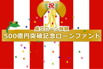 成立ローン総額500億円突破記念ローンファンド1号
