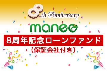 【保証会社付き】8周年記念ローンファンド6号