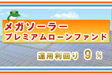 【第4弾】メガソーラープレミアムローンファンド1号
