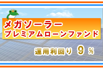 【第4弾】メガソーラープレミアムローンファンド3号
