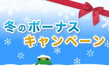 【第2弾】2016 冬のボーナスキャンペーンローンファンド10号