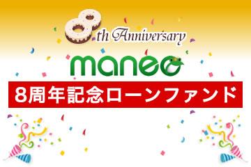8周年記念ローンファンド25号