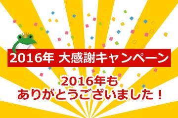 2016年 大感謝キャンペーンローンファンド4号(案件1:BU社、案件2:AN社)