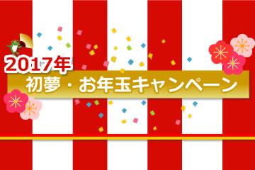 【第2弾】2017年 初夢・お年玉キャンペーンローンファンド1号(案件1:C社、案件2:AN社)