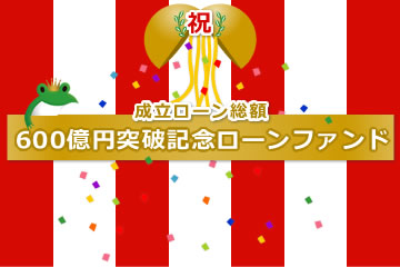 成立ローン総額600億円突破記念ローンファンド48号(案件1:AN社、案件2:C社)