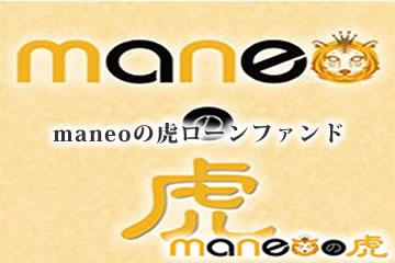 maneoの虎ローンファンド9号(案件1:BY社、案件2:AN社)