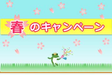【第3弾】 2017年 春のキャンペーンローンファンド6号(案件1:AN社、案件2:AN社、案件3:C社)