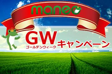 2017 GW(ゴールデンウィーク)キャンペーンローンファンド24号(案件1:C社、案件2:AN社)