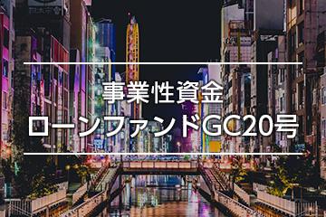 事業性資金ローンファンドGC20号