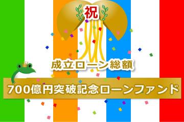 【第3弾】成立ローン総額700億円突破記念ローンファンド13号(案件1:AN社、案件2:C社)