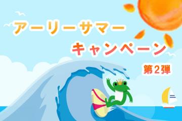 【第2弾】アーリーサマーキャンペーンローンファンド4号(案件1:C社、案件2:AN社)