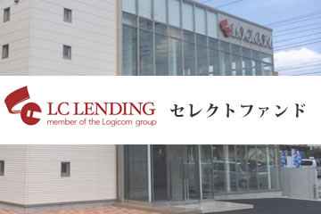 【LCホールディングス保証】LCレンディングセレクトファンド79号(案件1:AT社、案件2:AN社)