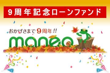 【不動産担保付】9周年記念ローンファンド3号(案件1:AN社、案件2:AN社、案件3:C社)