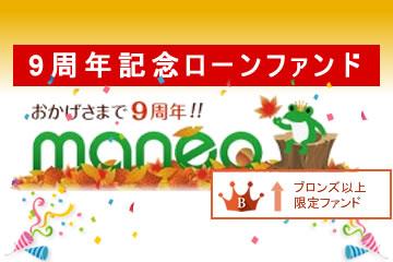 【不動産担保付】9周年記念ローンファンド25号(案件1:AN社、案件2:C社)