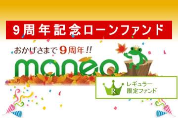 【不動産担保付】9周年記念ローンファンド29号(案件1:AN社、案件2:C社)