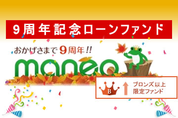 【不動産担保付】9周年記念ローンファンド26号(案件1:AN社、案件2:C社)