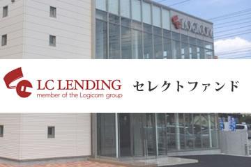 【LCホールディングス保証】LCレンディングセレクトファンド103号(案件1:AT社、案件2:AN社)