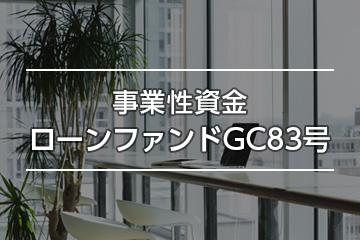 事業性資金ローンファンドGC83号