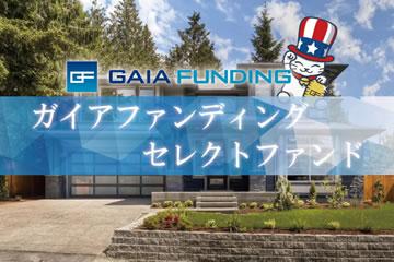 ガイアファンディングセレクトファンド104号(案件1:AU社、案件2:AN社)