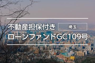 不動産担保付きローンファンドGC109号