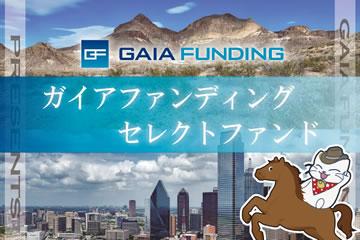ガイアファンディングセレクトファンド124号(案件1:AU社、案件2:AN社)