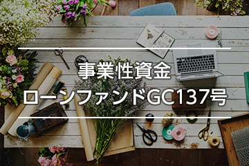 事業性資金ローンファンドGC137号