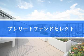 プレリートファンドセレクト(ヘルスケア・ファンド:東京都目黒区)47号(案件1:EF社、案件2:AN社)
