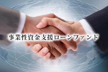 事業性資金支援ローンファンド1110号(案件1:DE社、案件2:AN社)
