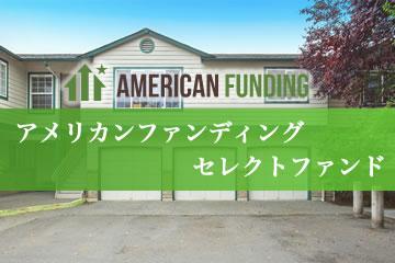 アメリカンファンディングセレクトファンド110号(案件1:BV社、案件2:AN社)